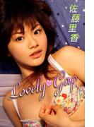 佐藤里香 Lovely Gap【image.tvデジタル写真集】(デジタルブックファクトリー)