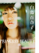 白鳥百合子 Princess beauty【image.tvデジタル写真集】(デジタルブックファクトリー)