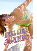 スザンヌ FEEL LIKE JUMPING【image.tvデジタル写真集】(デジタルブックファクトリー)