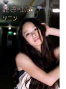 ソニン 艶色吐息【image.tvデジタル写真集】(デジタルブックファクトリー)