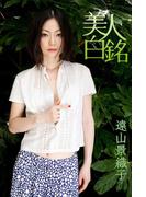 遠山景織子 美人白銘【image.tvデジタル写真集】(デジタルブックファクトリー)