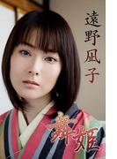 遠野凪子 舞姫【image.tvデジタル写真集】(デジタルブックファクトリー)