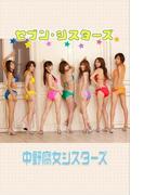 中野腐女シスターズ セブン・シスターズ【image.tvデジタル写真集】(デジタルブックファクトリー)