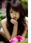浜田翔子 Mysterious Doll【image.tvデジタル写真集】(デジタルブックファクトリー)