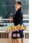 原幹恵 ぶっとびハイスクール【image.tvデジタル写真集】(デジタルブックファクトリー)