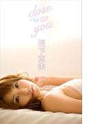 福下恵美 Close to you【image.tvデジタル写真集】(デジタルブックファクトリー)