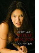 フランソワーズ広田 WITCH DOCTOR【未来ドールズ】(デジタルブックファクトリー)