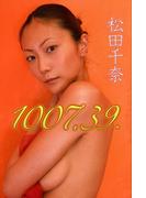 松田千奈 1007、39.【image.tvデジタル写真集】(デジタルブックファクトリー)