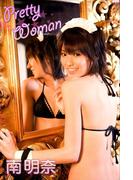 南明奈 Pretty Woman【image.tvデジタル写真集】(デジタルブックファクトリー)
