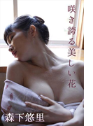 森下悠里 咲き誇る美しい花【image.tvデジタル写真集】(デジタルブックファクトリー)