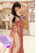 森下悠里 Love Potion【image.tvデジタル写真集】(デジタルブックファクトリー)