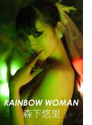 森下悠里 RAINBOW WOMAN【image.tvデジタル写真集】(デジタルブックファクトリー)