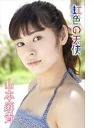 山本麻貴 虹色の天使【image.tvデジタル写真集】(デジタルブックファクトリー)