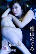 横山めぐみ Rhapsody in Love【image.tvデジタル写真集】(デジタルブックファクトリー)