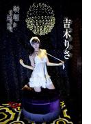 吉木りさ 綺羅綺羅【image.tvデジタル写真集】(デジタルブックファクトリー)
