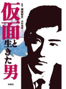 仮面と生きた男(扶桑社BOOKS)