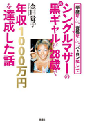 「学歴なし」、「資格なし」、「パトロンなし」でシングルマザーの元黒ギャルが28歳で年収1000万円を達成した話(SPA!BOOKS)