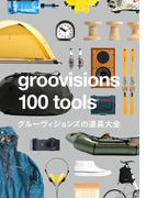 groovisions 100 tools(扶桑社BOOKS)