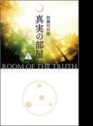 真実の部屋 上