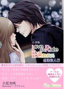 『Love on Ride ~ 通勤彼氏 Vol.4 黒澤玲人』小説版(Citrolarme)