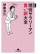 実録 現役サラリーマン言い訳大全(幻冬舎文庫)