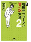 実録 現役サラリーマン言い訳大全2(幻冬舎文庫)