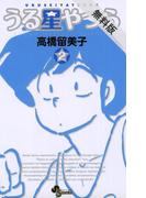 【期間限定 無料お試し版】うる星やつら 〔新装版〕 2(少年サンデーコミックス)