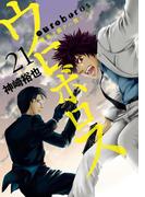 ウロボロス―警察ヲ裁クハ我ニアリ― 21巻(バンチコミックス)