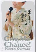 ギブ・ミー・ア・チャンス(文春e-book)