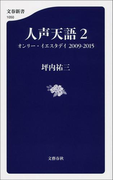 人声天語2 オンリー・イエスタデイ 2009-2015(文春新書)