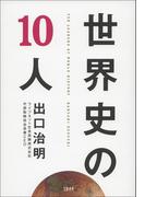世界史の10人(文春e-book)