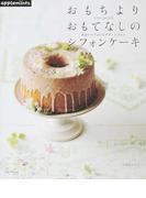 おもちよりおもてなしのシフォンケーキ あまいシフォンとデリ・シフォン (Asahi Original 1DAY SWEETS)