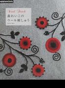 森れいこのウール刺しゅう (Asahi Original)