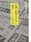 沖縄の新聞は本当に「偏向」しているのか