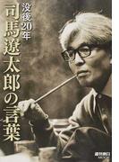 司馬遼太郎の言葉 没後20年 1 (週刊朝日MOOK)