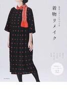 基本パターンでつくる着物リメイク