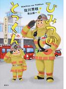 ひみつのとっくん おしごとのおはなし 消防士 (シリーズおしごとのおはなし)