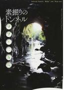 素掘りのトンネル マブ・二五穴 人間サイズの土の空間