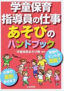 学童保育指導員の仕事 あそびのハンドブック