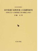 田中休愚「民間省要」の基礎的研究 将軍吉宗への政策提言書の構成と内容 (近世史研究叢書)