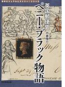 英国郵便史ペニー・ブラック物語 (切手ビジュアルヒストリー・シリーズ)