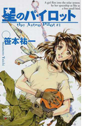 星のパイロット (朝日ノベルズ) 全4巻完結セット(朝日ノベルズ)