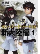 ガンパレード・マーチ2K新大陸編 (電撃文庫) 全4巻完結セット(電撃文庫)