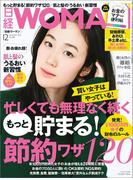 日経ウーマン2015年12月号