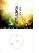 【全1-2セット】真実の部屋