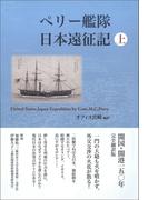 【全1-2セット】「ペリー艦隊日本遠征記」シリーズ