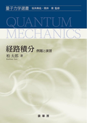 経路積分 例題と演習 (量子力学選書)