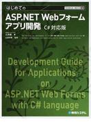 はじめてのASP.NET Webフォームアプリ開発 C#対応版 (TECHNICAL MASTER)