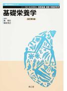 基礎栄養学 改訂第5版 (健康・栄養科学シリーズ)
