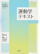 運動学テキスト 改訂第2版 (シンプル理学療法学・作業療法学シリーズ)